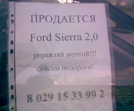 ford_sierra_mechta